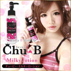 Chu-B(チュービー)ミルキーローションの口コミで効果が高いと評判!あいにゃん愛用のCHU-Bミルキーローション