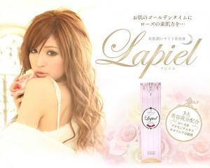 ラピエルLapielで潤い肌♪ゆんころプロデュースの美容液ラピエルが凄すぎる!