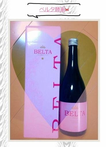ベルタ酵素の効果が口コミで大人気♪まにゃとぐぐも愛用中のベルタ酵素のダイエット効果と美肌効果は本当なのか!