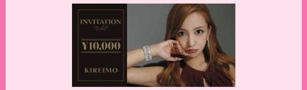 cute meとKIREIMOがまさかのコラボ!キュートミーを購入してキレイモの1万円割り引きをもらおう!