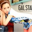 ギャルスターの通販で服を激安でゲットしよう!激安服通販のギャルスター(gal star)