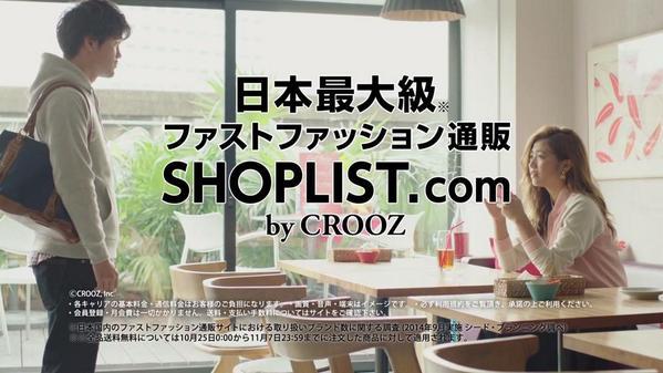 今井華のCMで話題の人気通販サイトSHOPLIST(ショップリスト)が今大人気!プチプラファッション通販サイト!
