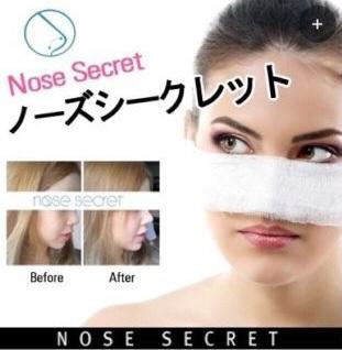 ノーズシークレットの口コミと効果がCROOZブログで話題!ノーズシークレットの正規品の使い方を紹介♪
