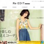 Re:EDIT(リエディ)の通販・評判は?ノベルティや浴衣、ガウチョパンツなど紹介!